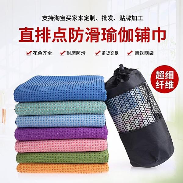 瑜伽墊防滑鋪巾健身瑜伽用品瑜伽毯瑜伽墊巾PVC樹脂瑜伽鋪巾 ciyo黛雅