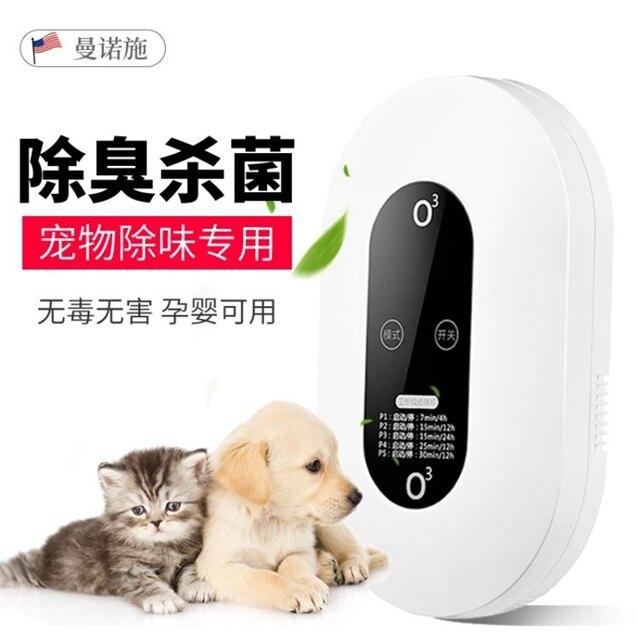 空氣淨化器 空氣凈化器除甲醛寵物除臭衛生間廁所臭氧機廚房殺菌 消毒機家用