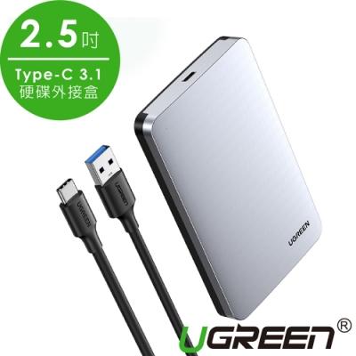 綠聯 2.5吋USB-C/Type-C 3.1隨身硬碟外接盒 铝合金版
