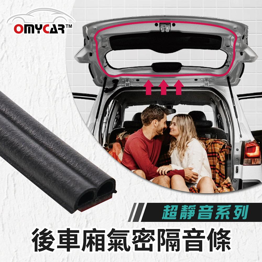【OMyCar】氣密大師 超靜音汽車隔音條(後車廂) 後車箱 防噪音 防撞條 防塵條 防水條
