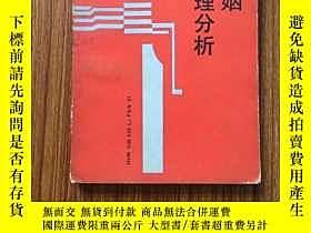 二手書博民逛書店罕見婚姻心理分析Y180408 (日)國分康孝 福建人民出版社