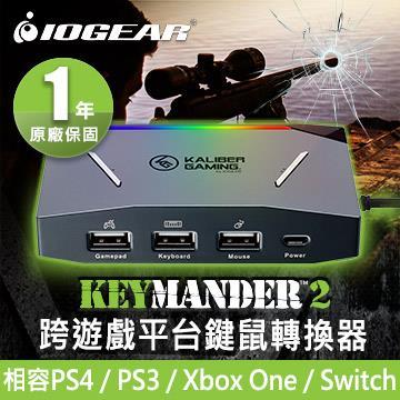 IOGEAR GE1337P2 跨遊戲平台鍵鼠轉換器(GE1337P2-AT)