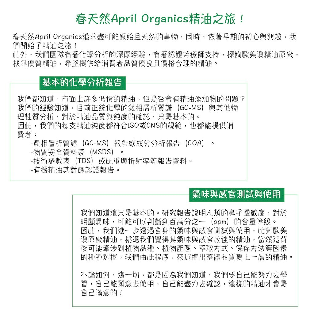 [April Organics]小瓶精油套組—空氣清新(5mlx3瓶)