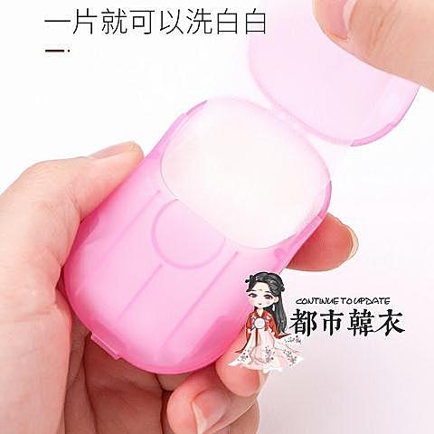 香皂紙 120片便攜式肥皂片口袋香皂片一次性香皂創意兒童洗手旅游旅行