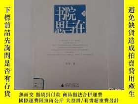 二手書博民逛書店罕見書院的思與在Y139793 張煒 著 廣西師範大學出版社 出