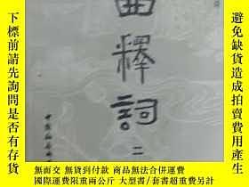 二手書博民逛書店罕見曲釋詞(二)中國社會科學出版社1984年一版一印16000冊