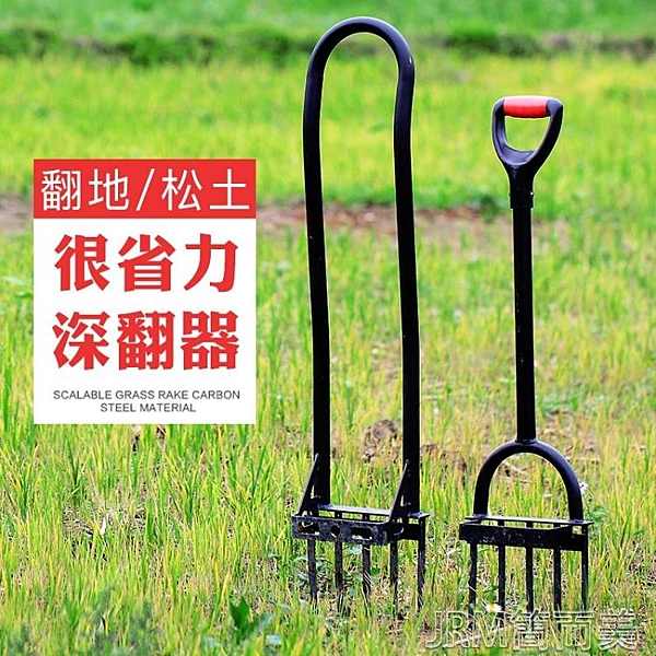 翻地鬆土神器挖地鬆土器開荒園林鏟子挖土器農用工具家用種植鋤頭 JRM簡而美YJT