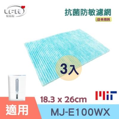 LFH 抗菌防敏PM2.5除臭除濕機濾網 3入組 適用:三菱 MJ-E100WX/PR-10WXFT