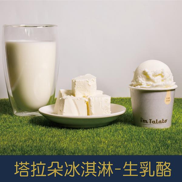 塔拉朵天然水果冰淇淋-北海道生乳酪 85ML/杯
