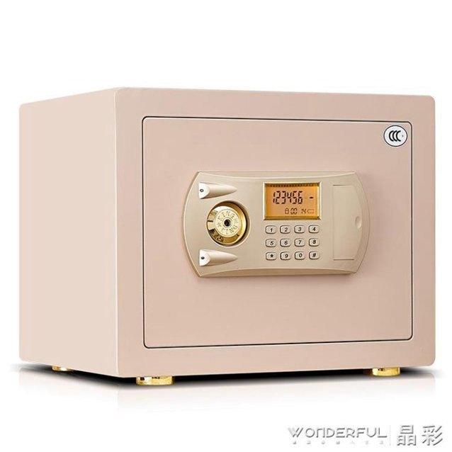 保險箱家用小微型30cm保險箱辦公全鋼防盜床頭30L金尊D30RLX  秋冬新品特惠