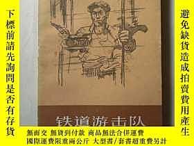二手書博民逛書店罕見《鐵道游擊隊》Y14328 知俠 上海文藝出版社 出版197