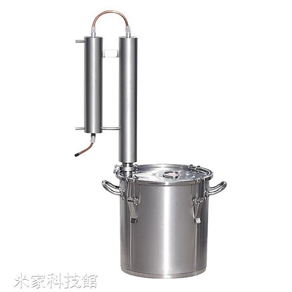 釀酒機 茶余飯後 葡萄酒白蘭地蒸餾器精油蒸餾白酒家庭用小型釀酒設備 小宅君嚴選