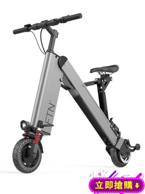 FTN小型迷你摺疊電動車超輕便攜鋰電池電瓶滑板車成人代步自行車 WD 下殺優惠