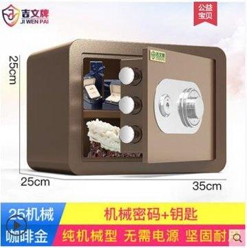 保險箱 吉文牌保險柜機械鎖帶鑰匙家用小型超小迷你高45cm機械密碼  秋冬新品特惠