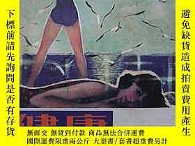 二手書博民逛書店罕見健康(1981-4期)Y175334