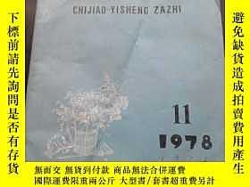 二手書博民逛書店罕見赤腳醫生雜誌(78年第11期)Y189911 人民衛生 出版
