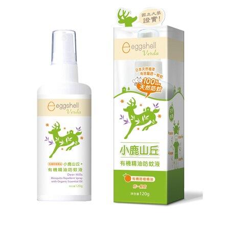 Eggshell 小鹿山丘有機精油防蚊液120g【悅兒園婦幼生活館】