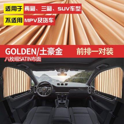 汽車窗簾 汽車窗簾遮陽簾自動伸縮磁吸式軌道車用私密神器防曬隔熱遮陽擋布『DD4506』