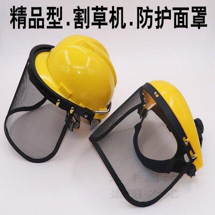 割草機防護面罩 油鋸帽子打草機割草機防護防護帽割灌機打草面具帽子面部保護面罩『LM2508』