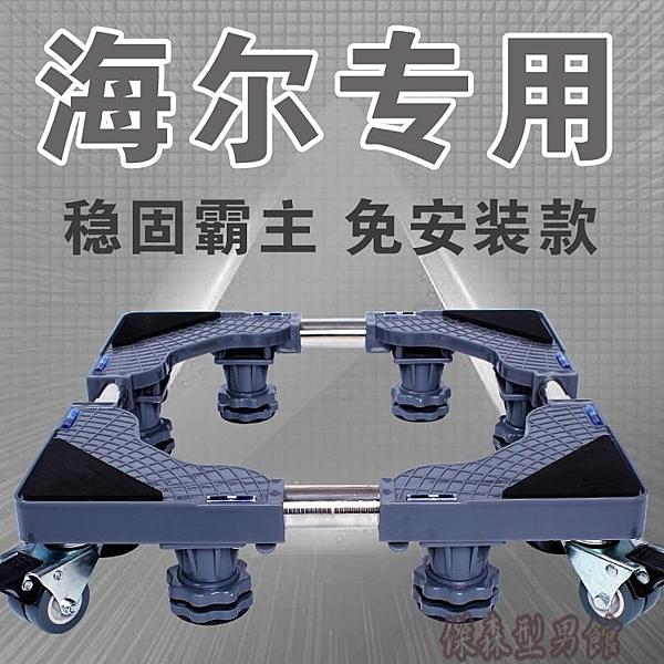專用不銹鋼洗衣機底座移動滾筒架子底架加高波輪伸縮支架托架 【618-全場優惠】