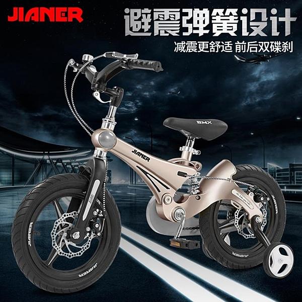 腳踏車兒童自行車3-6歲12寸單車14寸16寸童車男女腳踏單車 牛年新年全館免運