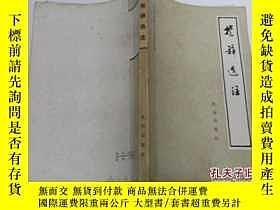 二手書博民逛書店《楚辭選擇》中國古典文學普及讀物罕見1982年12月1版2印Y2