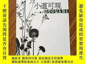 二手書博民逛書店罕見小道可觀Y180408 潔塵著 中國社會科學出版社 出版20