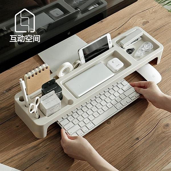 電腦增高架 辦公室桌面鍵盤收納盒簡約電腦增高收納架雜物整理盒多功能置物架YYJ【母親節禮物】