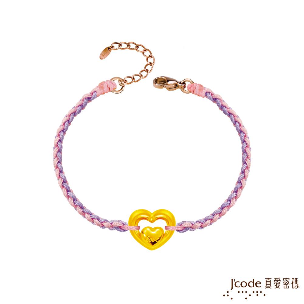 J'code真愛密碼金飾 真愛-真心不變黃金編織手鍊-立體硬金粉紫款