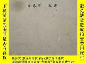 二手書博民逛書店罕見方春望編譯:實用傳染病學--華東醫務生活社1952年四版Y1