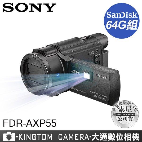 SONY FDR-AXP55 4K投影攝影機★再送64G高速卡+專用 FV100 電池+座充+拭鏡筆+吹球清潔組+大腳架 公司貨