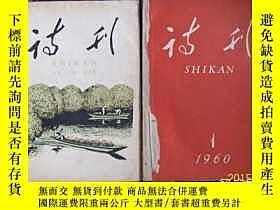 二手書博民逛書店罕見詩刊1960年1月---12月全Y180917 藏克家 人民