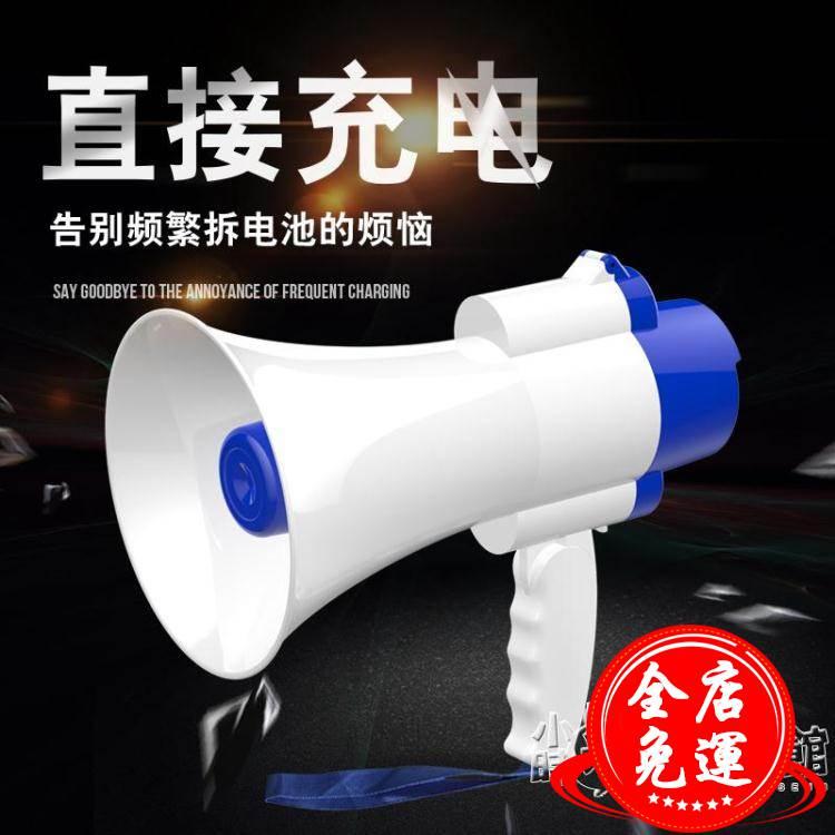 錄音喇叭揚聲器戶外地攤叫賣器手持宣傳可充電喊話擴音器喇叭大聲公便攜式 免運
