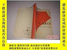 二手書博民逛書店《八一精神萬歲》前有毛、華軍裝像罕見1977年9月1版1印Y20