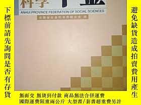 二手書博民逛書店罕見安徽社會科學年鑑(2004--2007)Y192697 安徽
