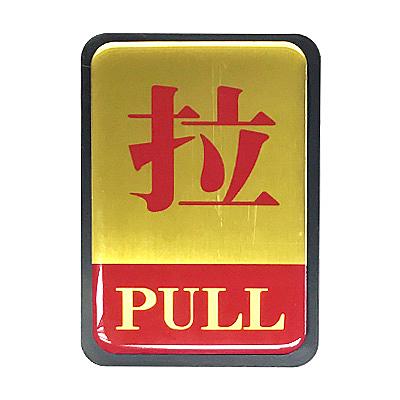 FS-370 拉 9x13cm 金色銅牌標示牌/指標/標語 附背膠可貼(僅售拉)