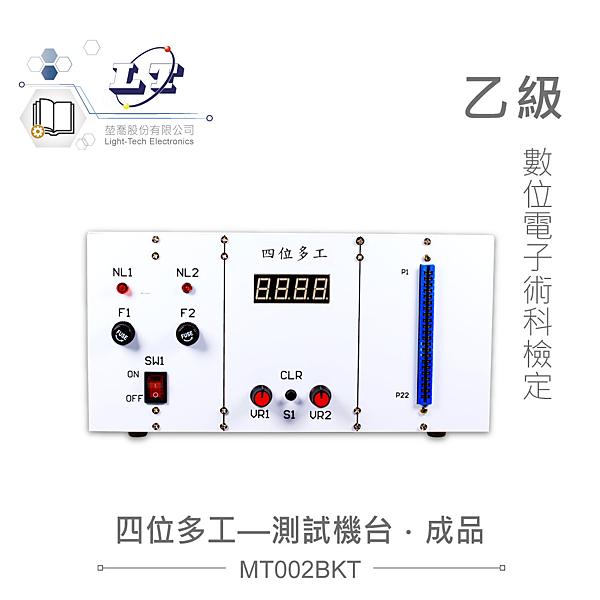 『堃喬』數位電子乙級技術士技能檢定 四位數多工顯示器測試機台 『堃邑Oget』