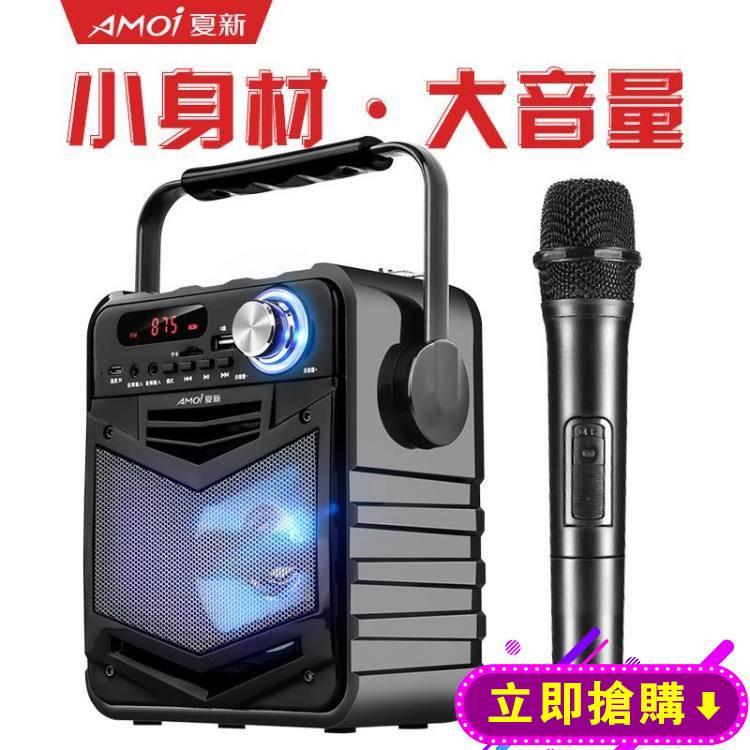 夏新戶外無線藍芽音箱廣場舞音響便攜式小型播放器迷你低音炮手提 618購物節