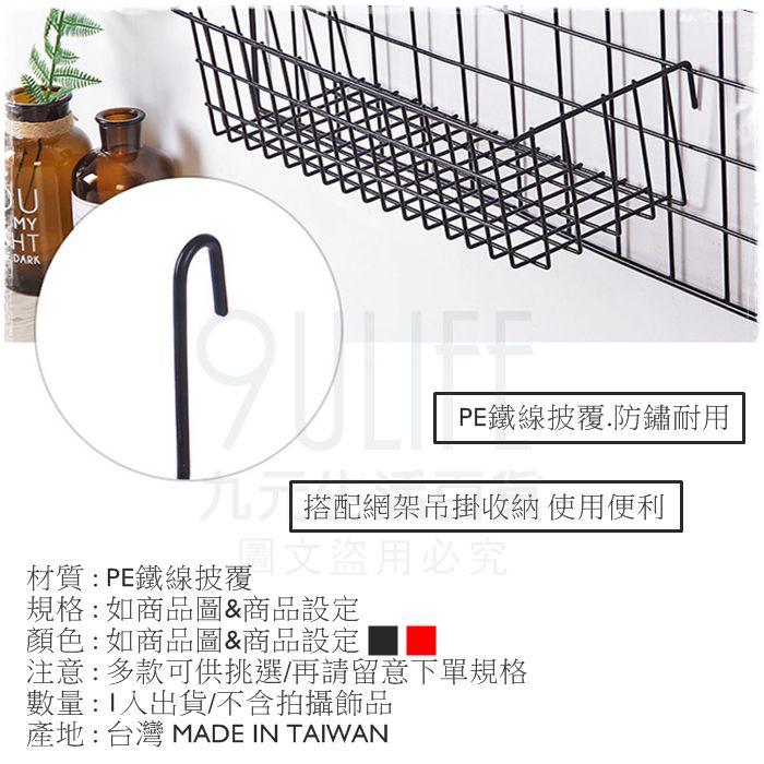 【九元生活百貨】NO.608 PE吊籃/小長型 掛籃 置物籃 壁掛架 網片搭配