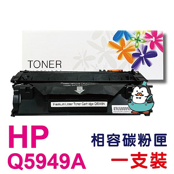 現貨含稅1盒入 HP Q5949A 49A 全新副廠黑色碳粉匣 Laser Jet 1160.1320.3390.3392W.L2750D