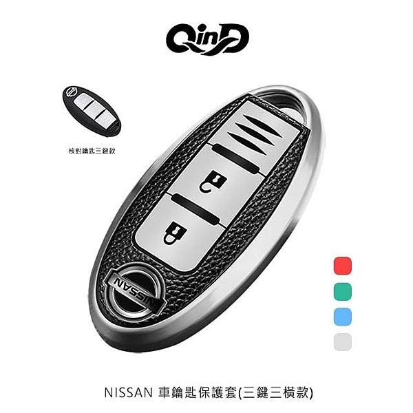 QinD NISSAN 車鑰匙保護套 (三鍵三橫款/智能四鍵款) 汽車鑰匙保護套 鑰匙保護套