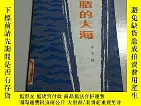 二手書博民逛書店罕見奔騰的大海(一版一印)Y212829 單學鵬編著 人民文學出