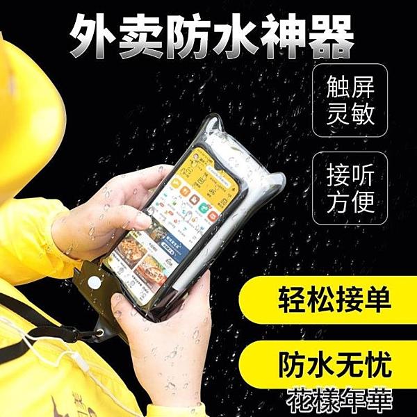 手機防水袋外賣手機防水袋可充電外賣騎手雨天專用通用掛脖大號防 花樣年華