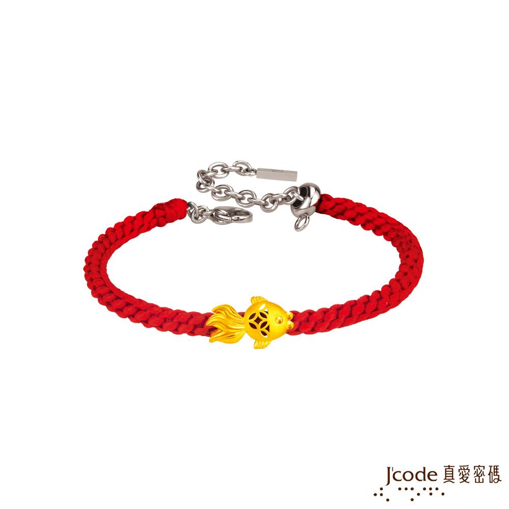 J'code真愛密碼金飾 真愛-招財魚黃金編織手鍊