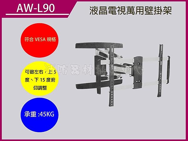 電視壁掛架 AW-L90 LCD液晶 /電漿..電視吊架.喇叭吊架.台製(保固2年)