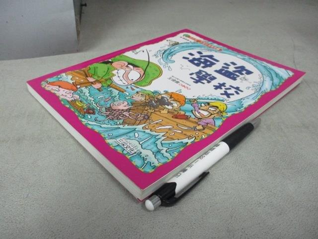 【書寶二手書T2/少年童書_JSF】海盜學校_我的第一本歷史漫畫書1
