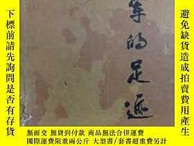 二手書博民逛書店星火叢書;罕見將軍的足跡(館藏)一版一印 僅印2800冊Y467