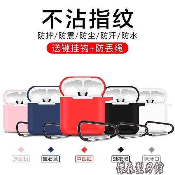 適用AirPods保護套蘋果無線藍牙耳機防滑收納包防丟繩硅膠套掛繩配件收納盒 【618購物節】