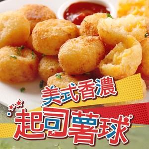 【愛上新鮮】美式香濃起司薯球3包組(250g±10%/包)