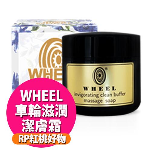 rp wheel車輪木漿滋潤潔膚霜